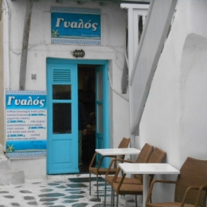 yialos cafe et snack