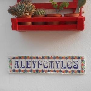 restaurant alevromilos