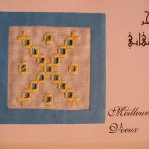 specimen de carte ve voeux, broderie, fait main, qui sera en vente foire Ste-Catherine de Houffalize, sam. 24 nov. (1,50 euro; 1,25 par 5)