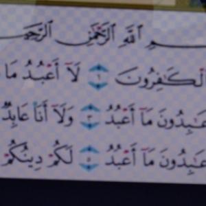 XXVIII sourate (verset du Coran)