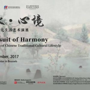 « En Quête d'Harmonie », au « Centre Culturel Chinois », jusqu'au 29 Novembre