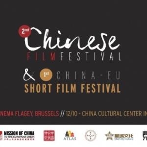 """2ème """"Festival du Film Chinois"""", à """"Flagey"""", jusqu'au 19/10"""