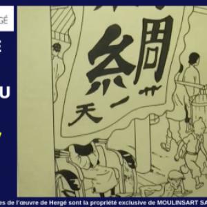 """En 2019, a l occasion du """"Nouvel An chinois"""" (c) """"Herge-Moulinsart 2019"""""""