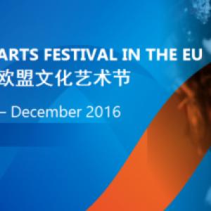 """""""Soirées du Documentaire Chinois"""", à Bruxelles"""