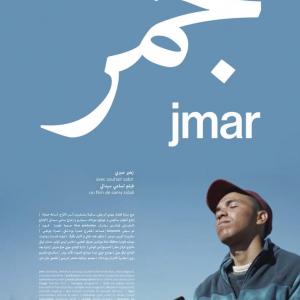 "Prix de la meilleure Interprétation : Zouhair Sabri, dans ""Jmar"" (Samy Sidali)"