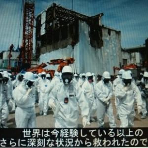 """""""Fukushima, le Couvercle du Soleil"""" (Futoshi Sato)"""