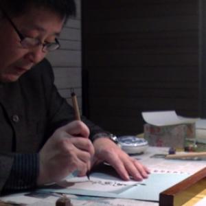 Personnalisation de votre catalogue avec votre nom en chinois par YingXian Wang