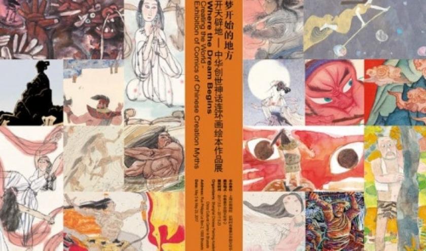 La Bande dessinée chinoise, à Bruxelles, jusqu'au 23 Mai