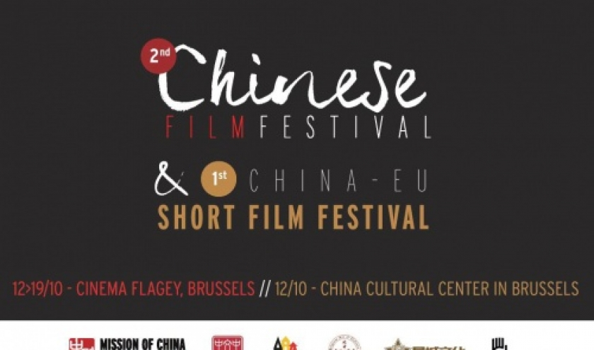 1er Festival du Court-Métrage Chinois, le 12 Octobre